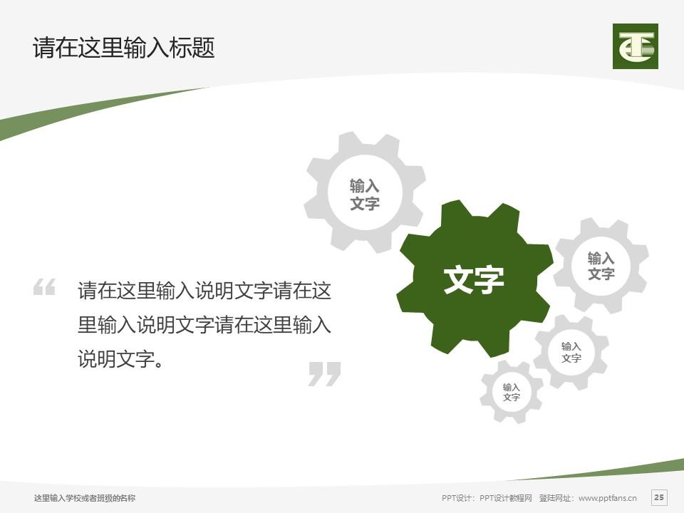 民办安徽旅游职业学院PPT模板下载_幻灯片预览图25