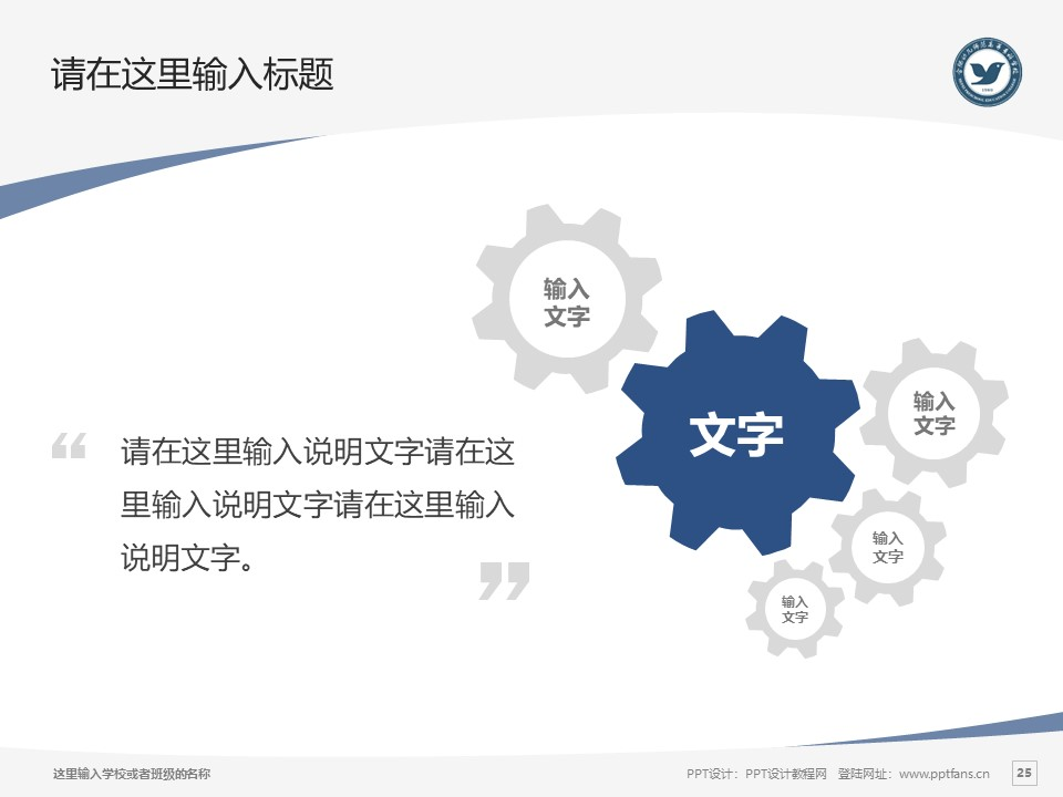 合肥幼儿师范高等专科学校PPT模板下载_幻灯片预览图25