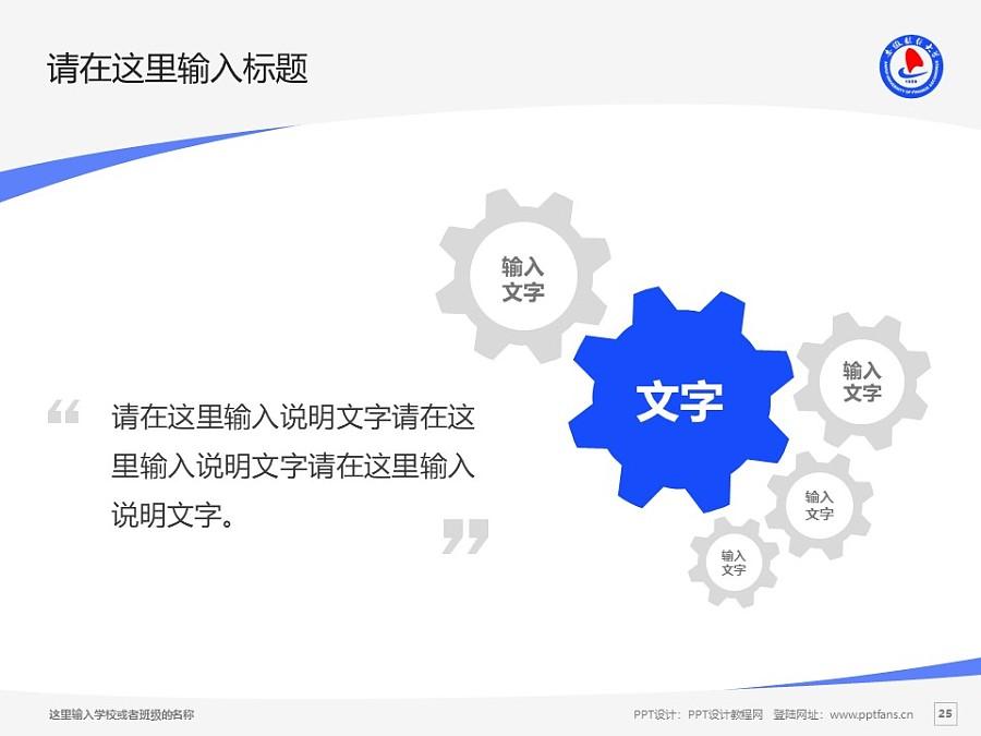 安徽财经大学PPT模板下载_幻灯片预览图25