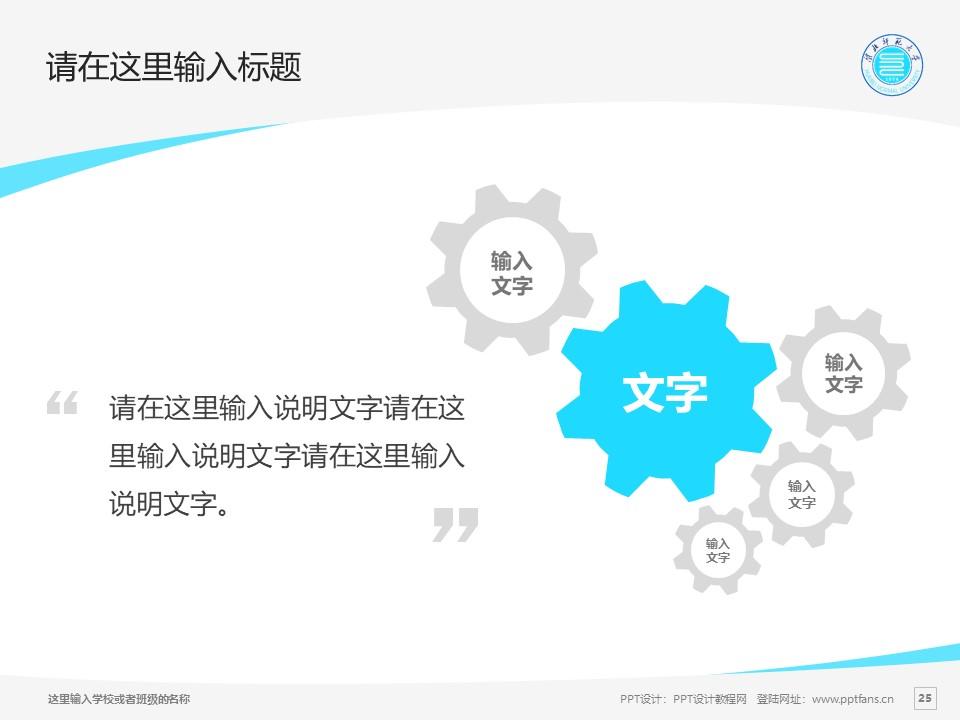 淮北师范大学PPT模板下载_幻灯片预览图25
