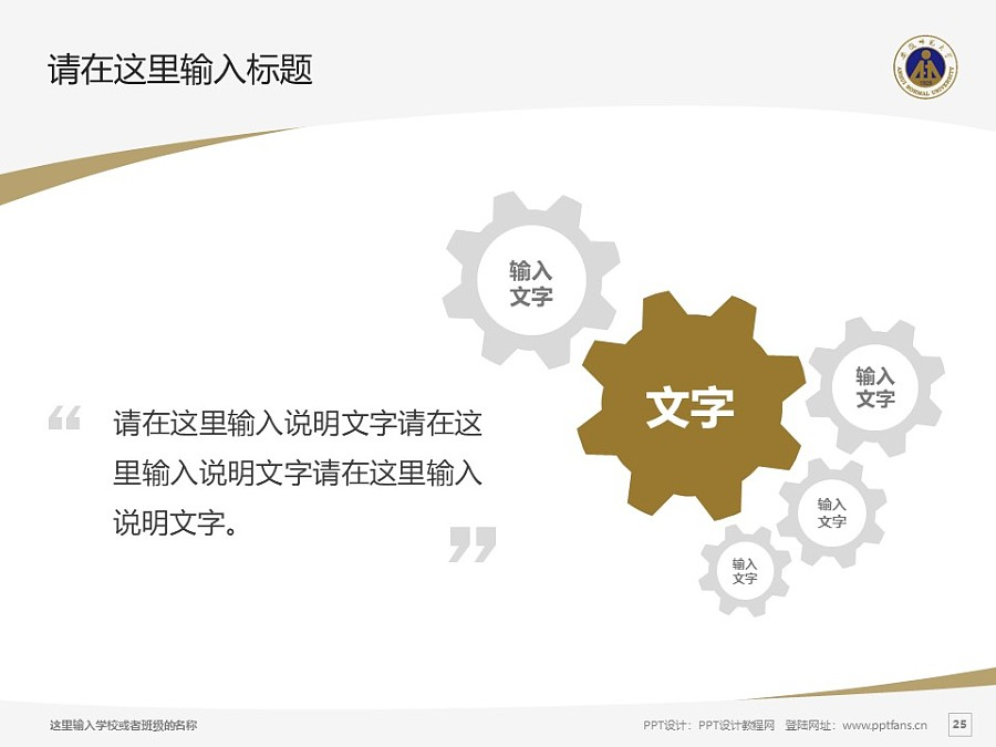 安徽师范大学PPT模板下载_幻灯片预览图25