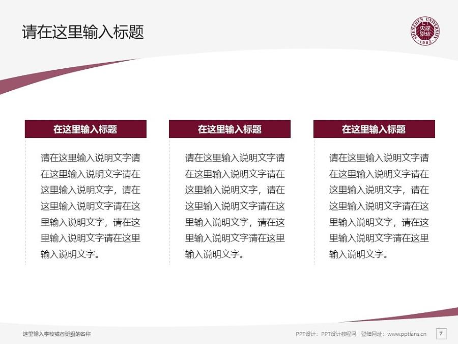 深圳大学PPT模板下载_幻灯片预览图7
