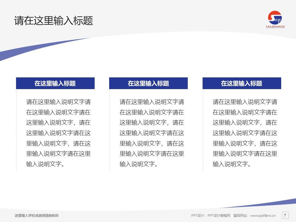 上海交通职业技术学院PPT模板下载_幻灯片预览图7