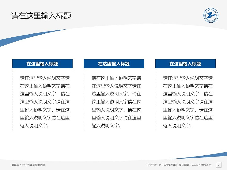 上海工程技术大学PPT模板下载_幻灯片预览图7