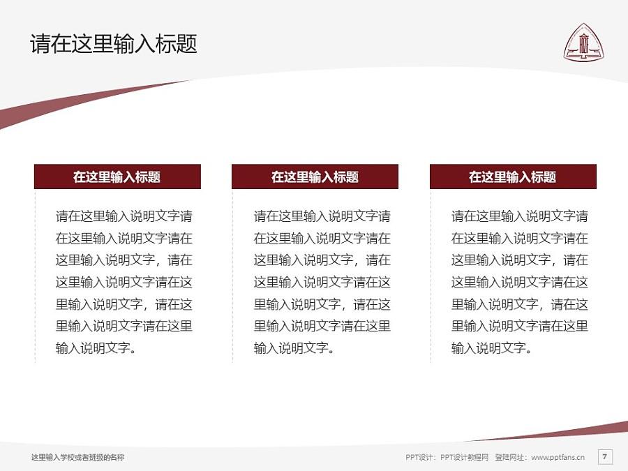华东政法大学PPT模板下载_幻灯片预览图7