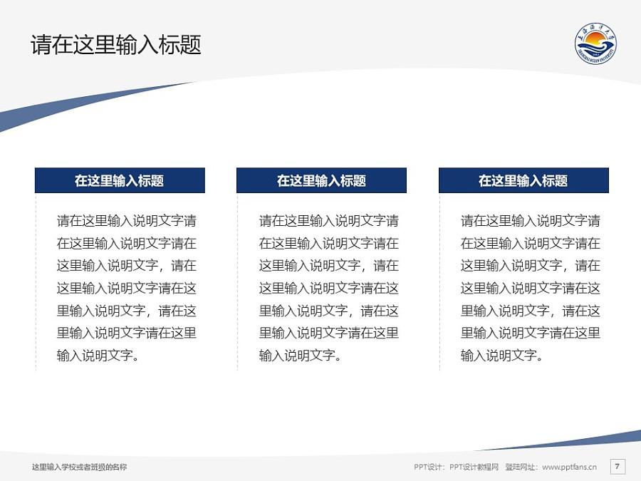 上海海洋大学PPT模板下载_幻灯片预览图7