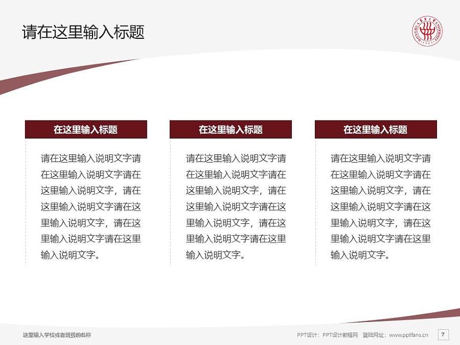 东华大学PPT模板下载_幻灯片预览图7