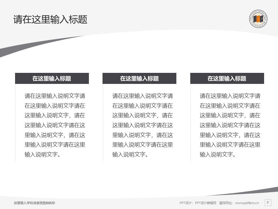 宁波城市职业技术学院PPT模板下载_幻灯片预览图7