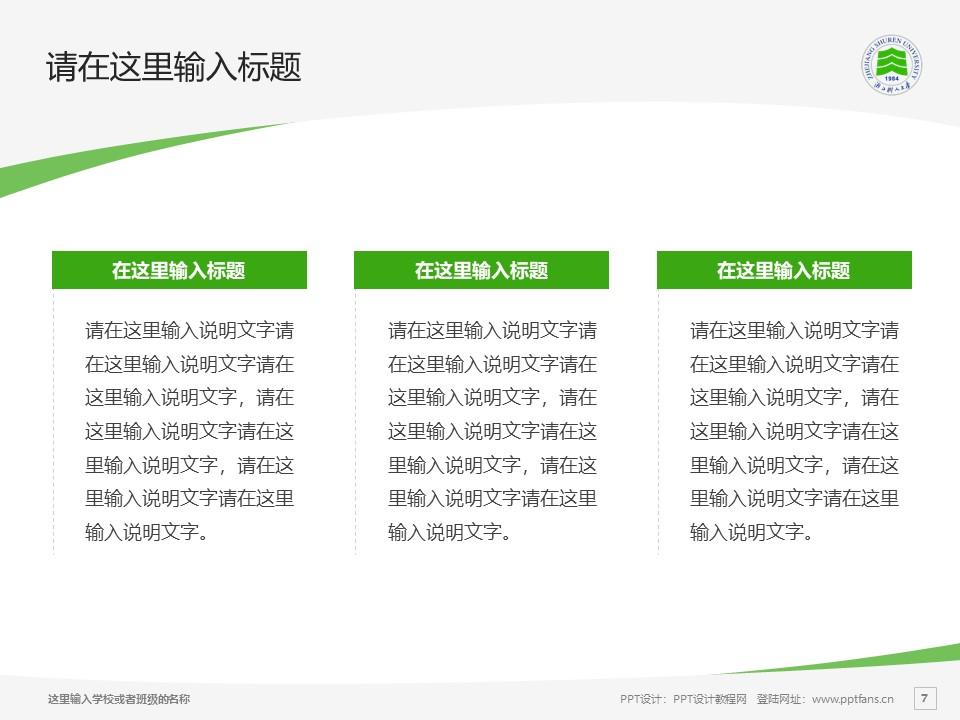 浙江树人学院PPT模板下载_幻灯片预览图7