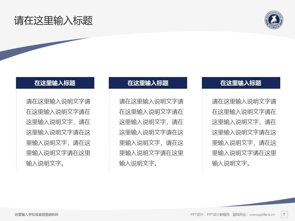 浙江警察学院PPT模板下载_幻灯片预览图7