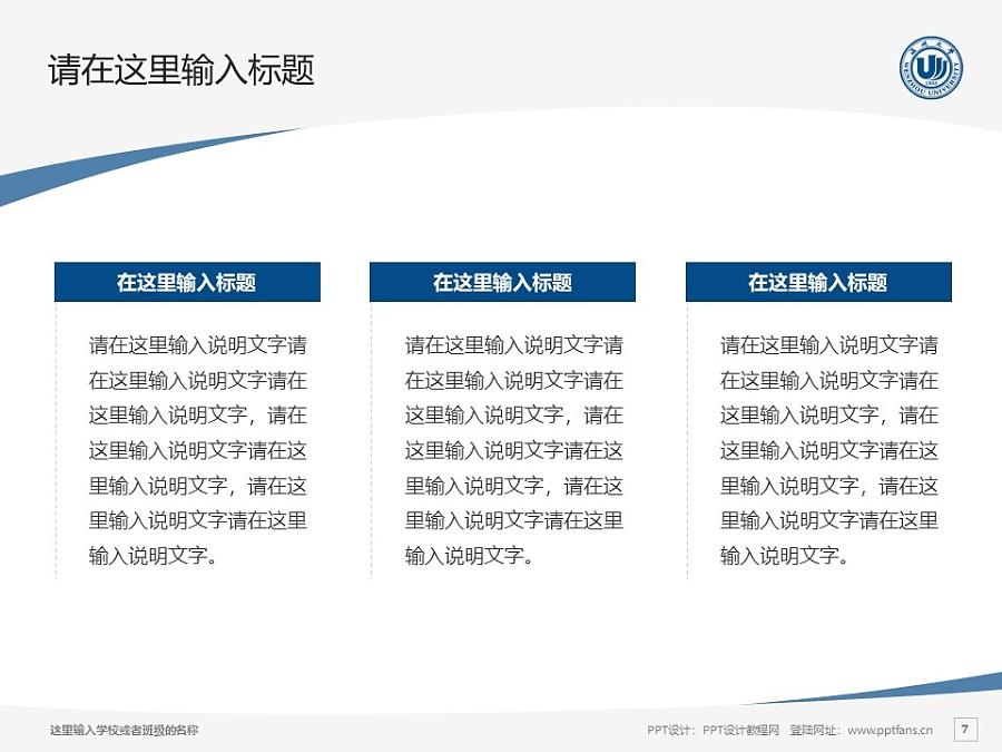 温州大学PPT模板下载_幻灯片预览图7