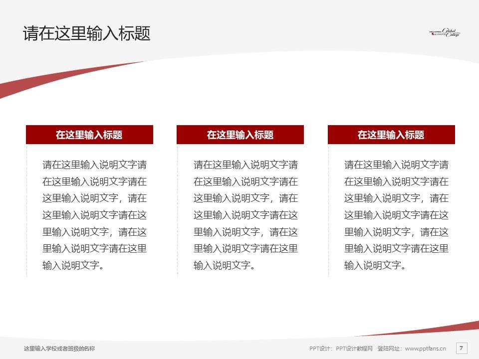 苏州港大思培科技职业学院PPT模板下载_幻灯片预览图7