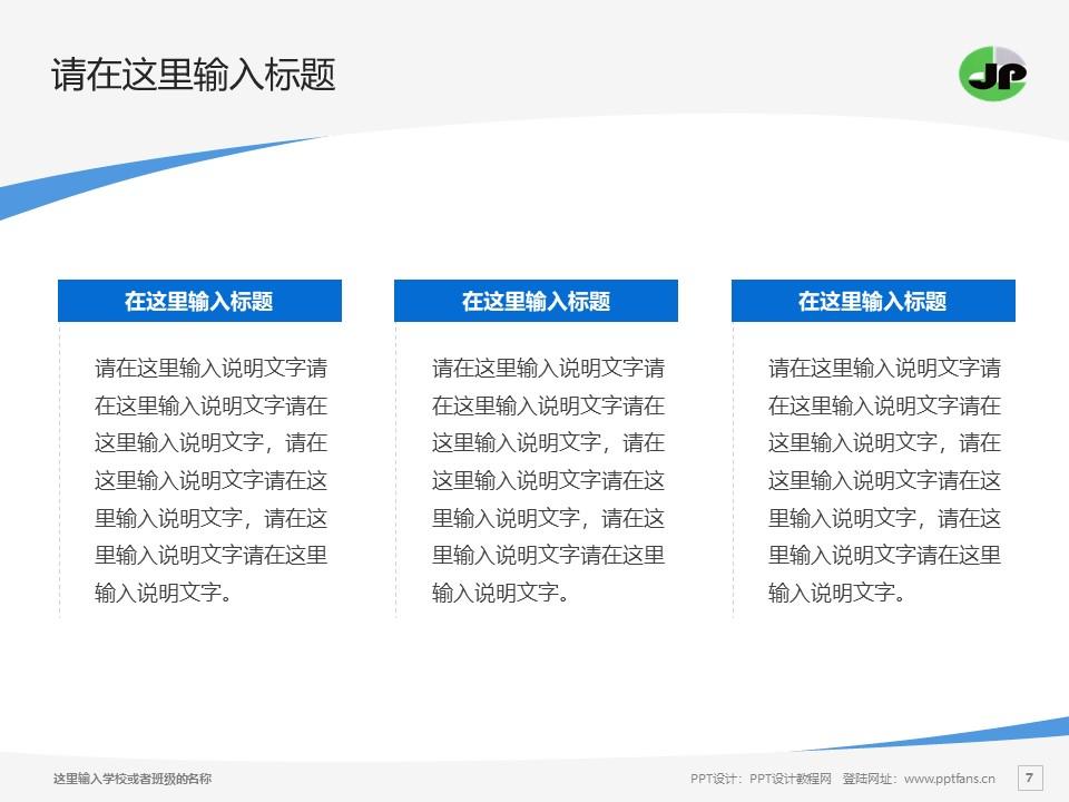 江阴职业技术学院PPT模板下载_幻灯片预览图7