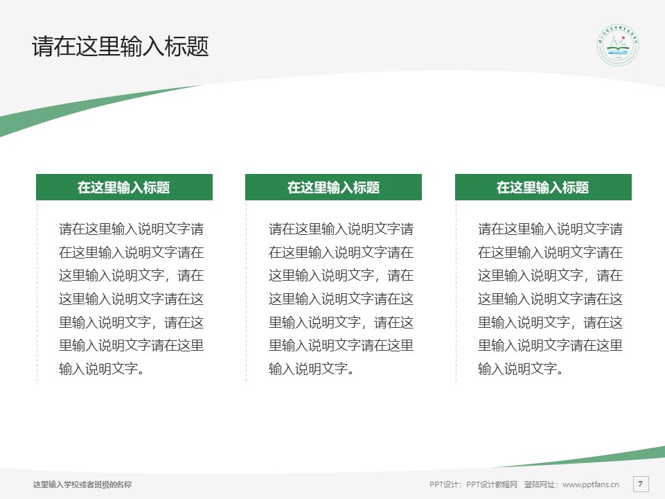 扬州环境资源职业技术学院PPT模板下载_幻灯片预览图7