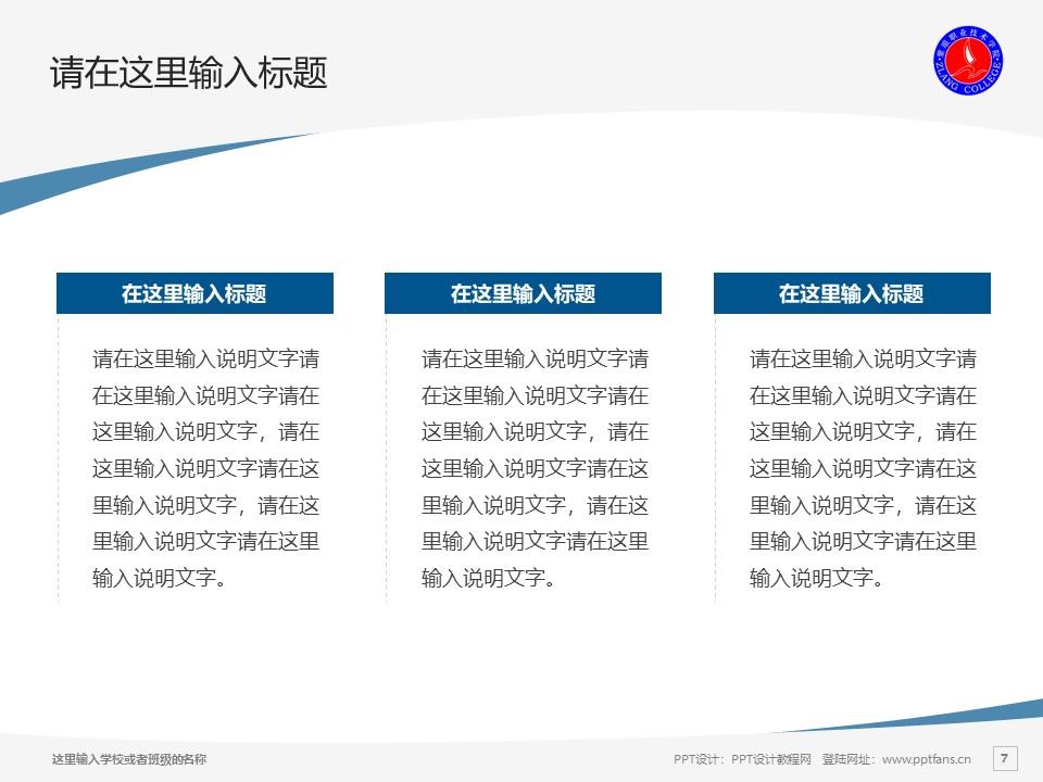 紫琅职业技术学院PPT模板下载_幻灯片预览图7
