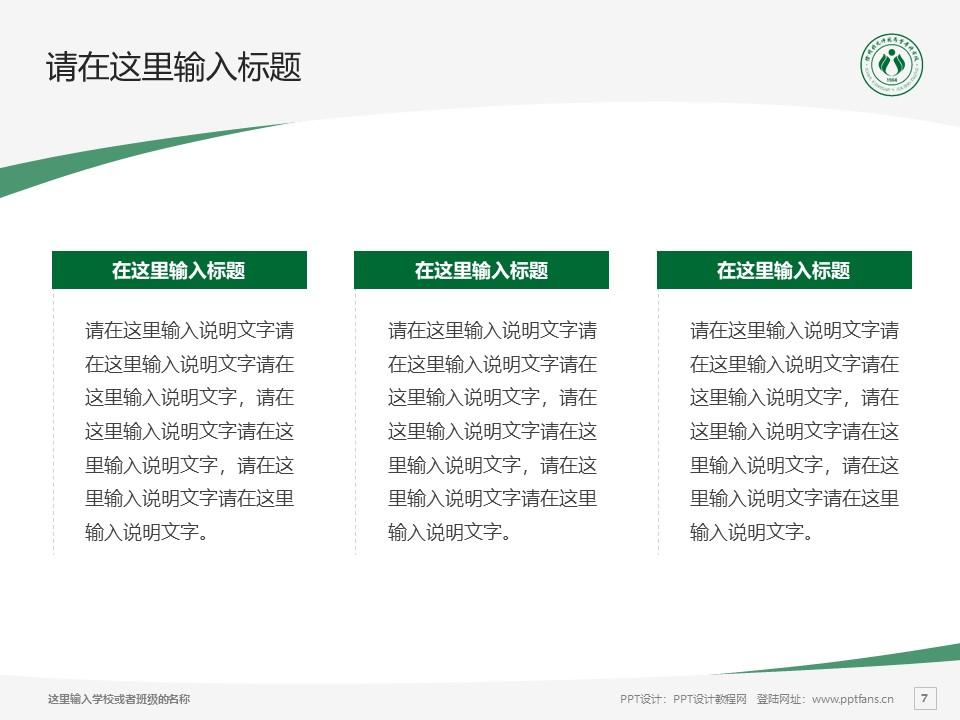 徐州幼儿师范高等专科学校PPT模板下载_幻灯片预览图7
