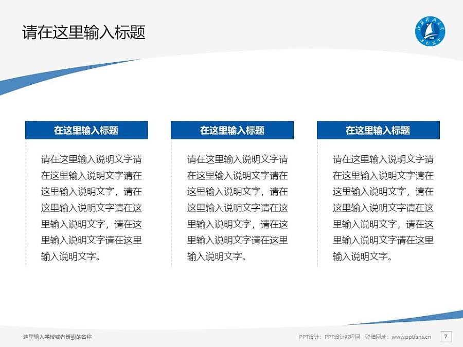 江苏科技大学PPT模板下载_幻灯片预览图7