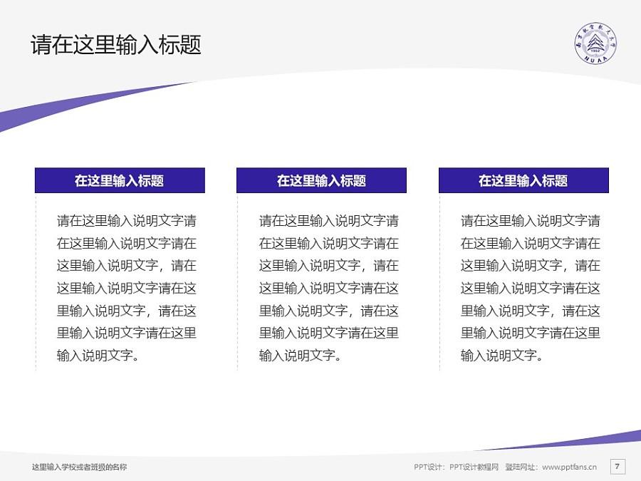 南京航空航天大学PPT模板下载_幻灯片预览图7