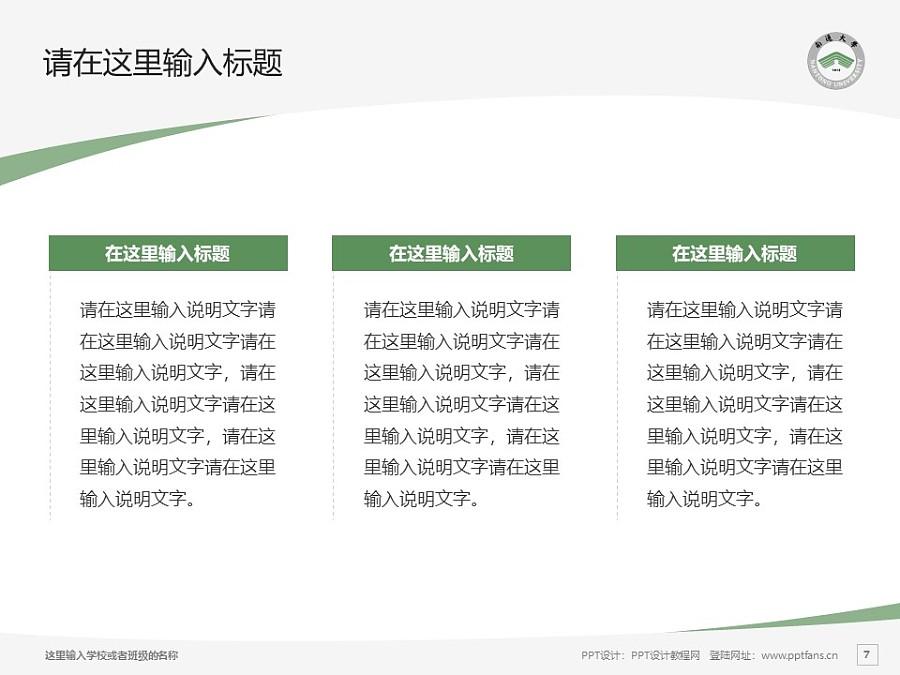 南通大学PPT模板下载_幻灯片预览图7