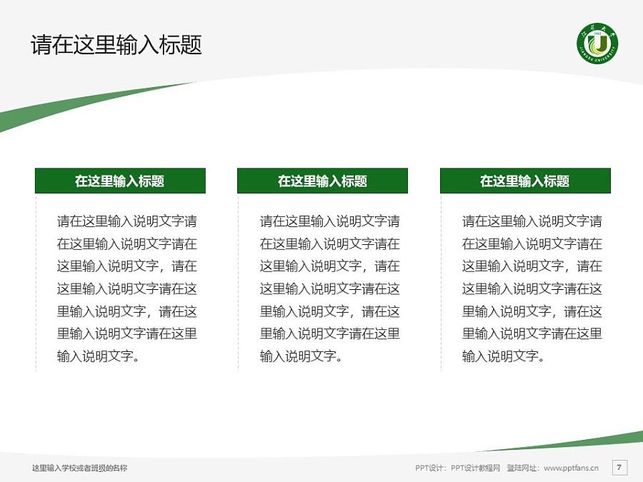 江苏大学PPT模板下载_幻灯片预览图7