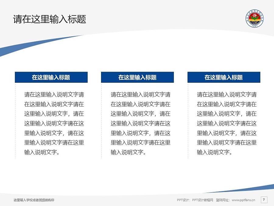 石家庄科技信息职业学院PPT模板下载_幻灯片预览图7