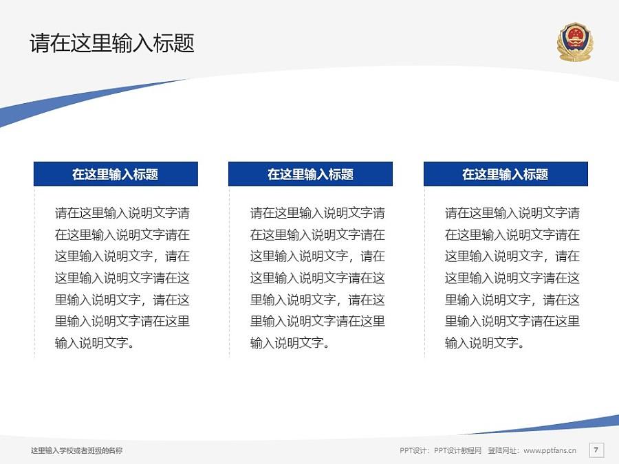河北公安警察職業學院PPT模板下載_幻燈片預覽圖7