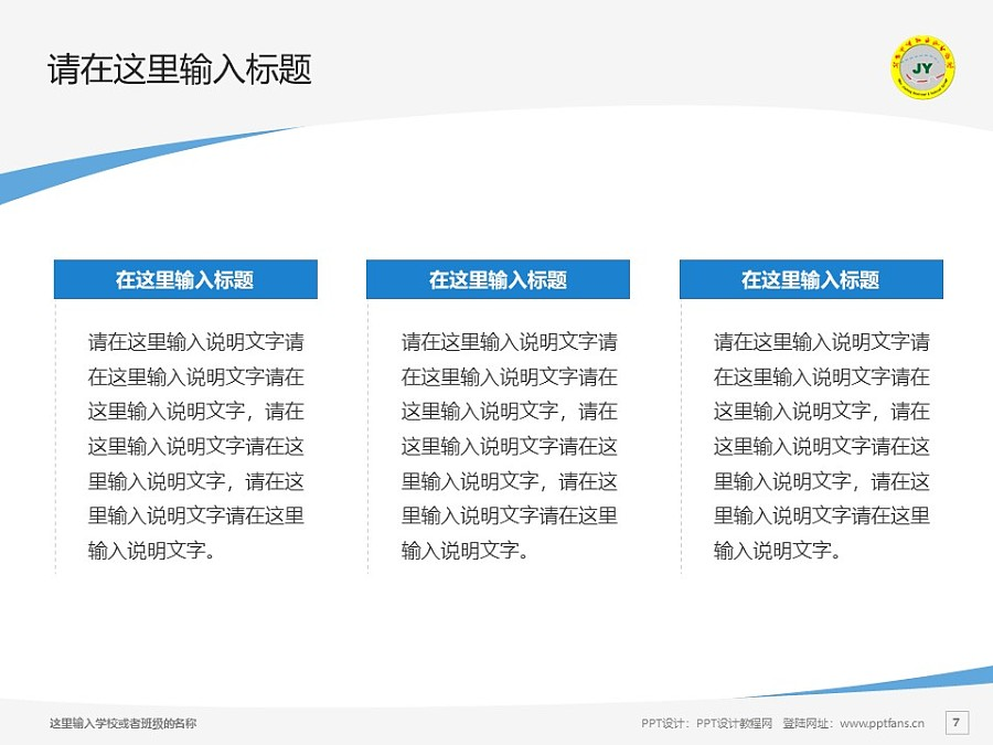 河北交通職業技術學院PPT模板下載_幻燈片預覽圖7