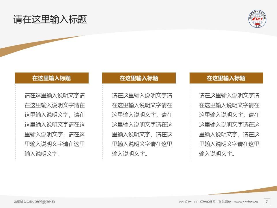 石家庄铁路职业技术学院PPT模板下载_幻灯片预览图7