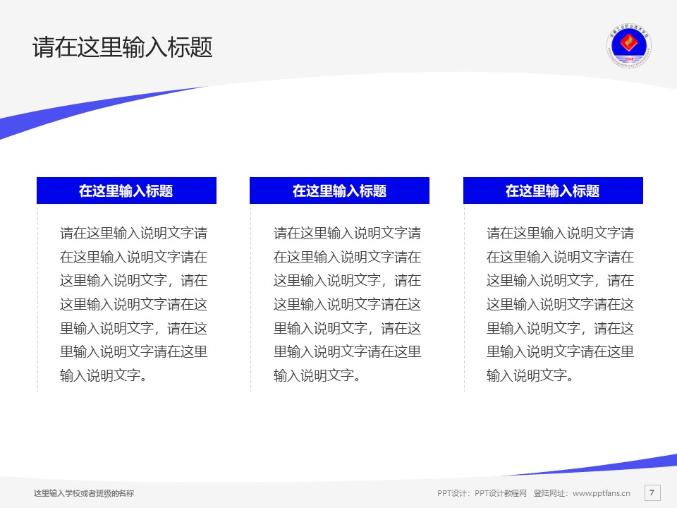 安徽工业职业技术学院PPT模板下载_幻灯片预览图7