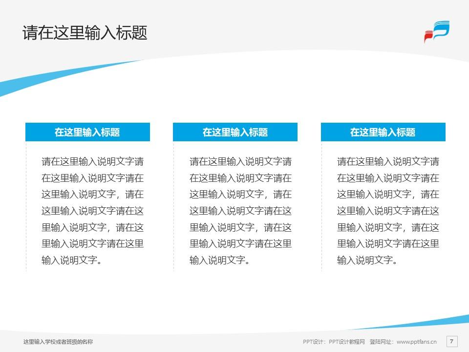 安徽新闻出版职业技术学院PPT模板下载_幻灯片预览图7