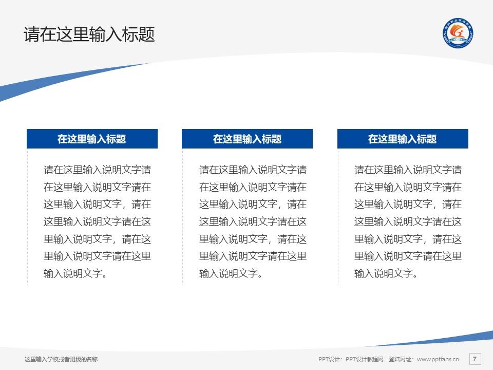 宿州职业技术学院PPT模板下载_幻灯片预览图7