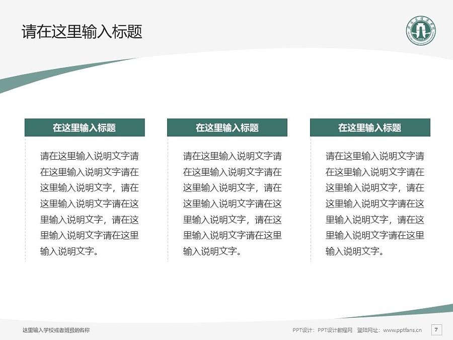 石家庄经济学院PPT模板下载_幻灯片预览图7