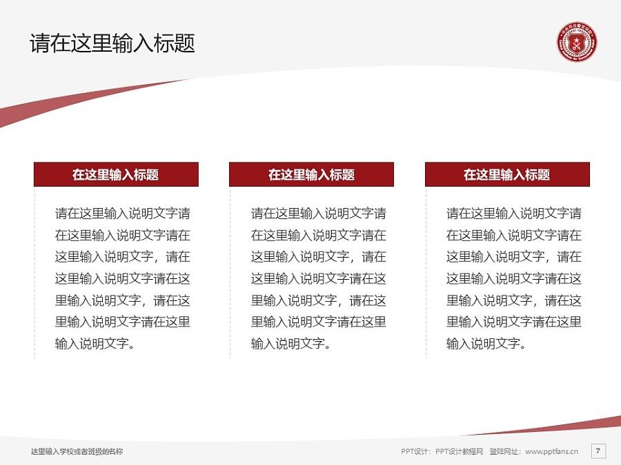 中央司法警官学院PPT模板下载_幻灯片预览图7