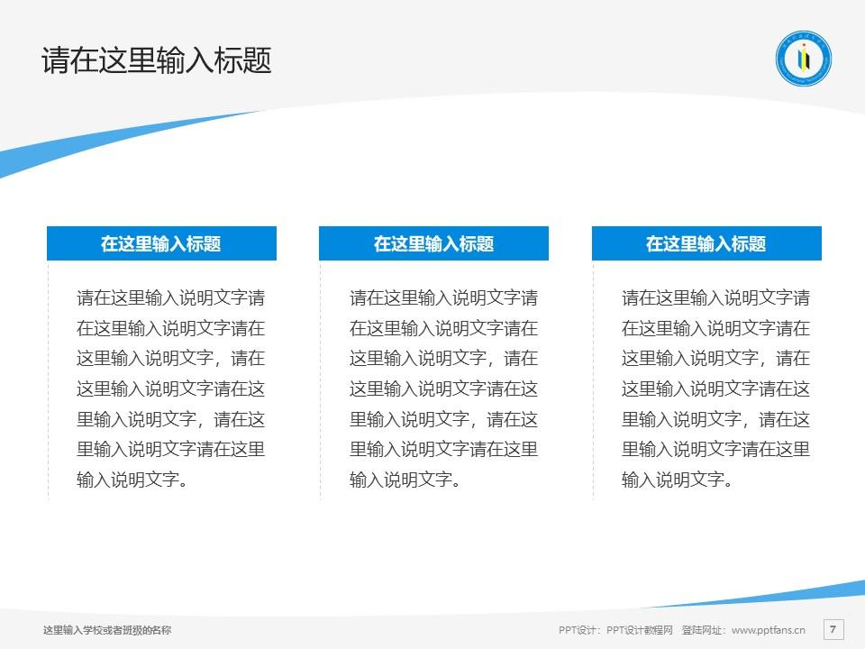 淮南职业技术学院PPT模板下载_幻灯片预览图7