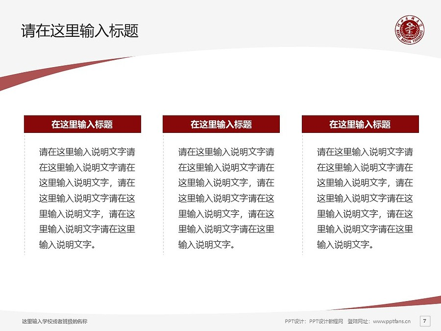 河北医科大学PPT模板下载_幻灯片预览图7