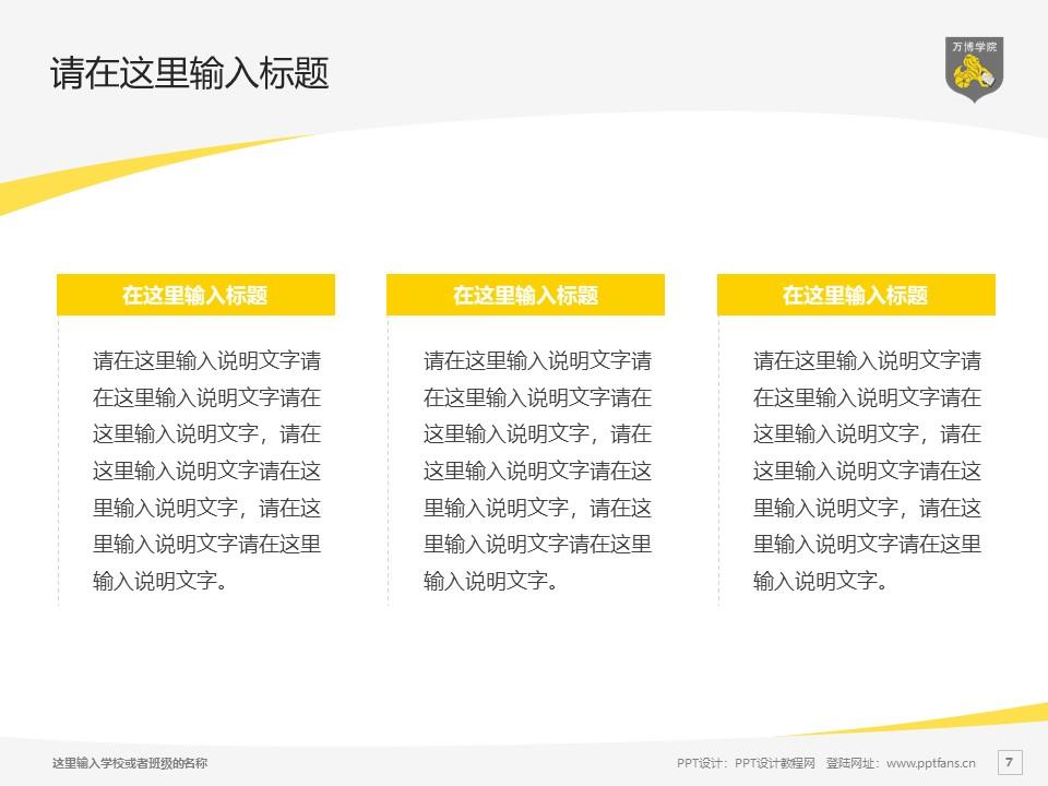 民办万博科技职业学院PPT模板下载_幻灯片预览图7