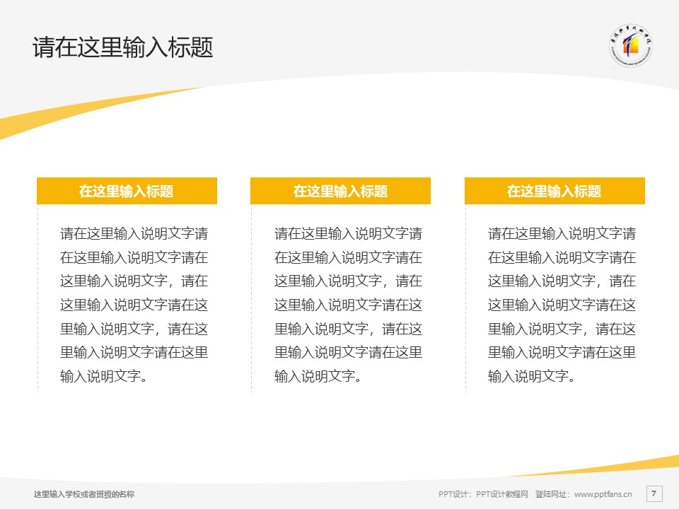 阜阳职业技术学院PPT模板下载_幻灯片预览图7