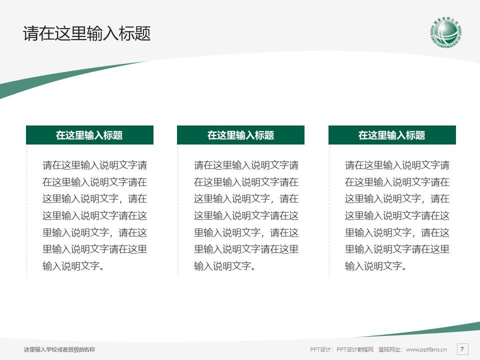 山西电力职业技术学院PPT模板下载_幻灯片预览图7