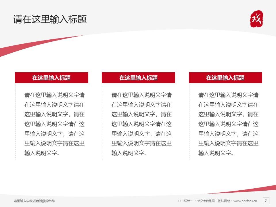 安徽黄梅戏艺术职业学院PPT模板下载_幻灯片预览图7