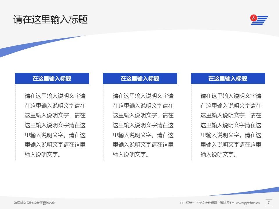 安徽扬子职业技术学院PPT模板下载_幻灯片预览图7