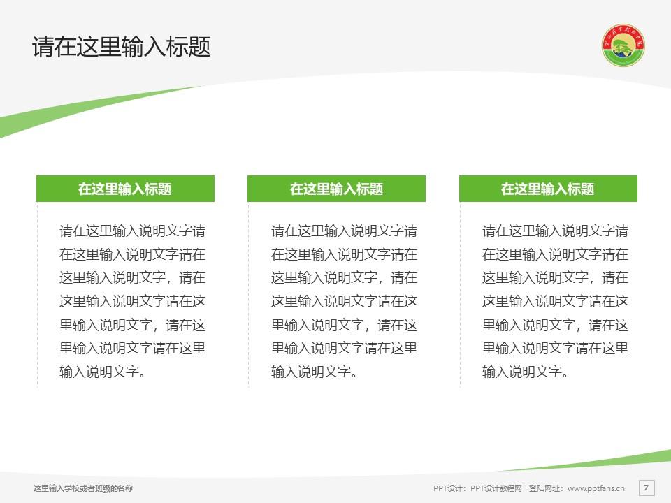 黄山职业技术学院PPT模板下载_幻灯片预览图7