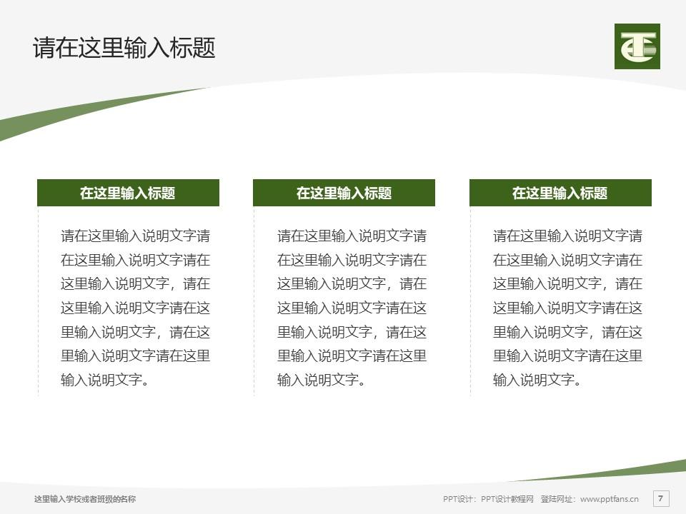 民办安徽旅游职业学院PPT模板下载_幻灯片预览图7