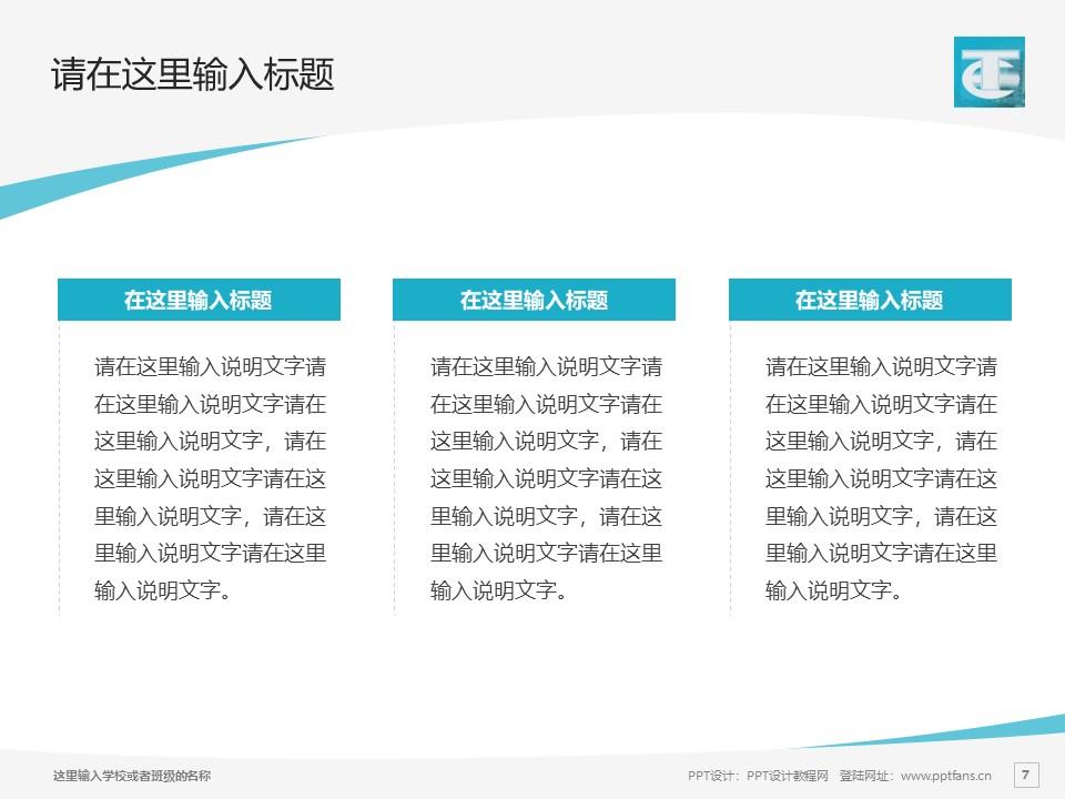 蚌埠经济技术职业学院PPT模板下载_幻灯片预览图7