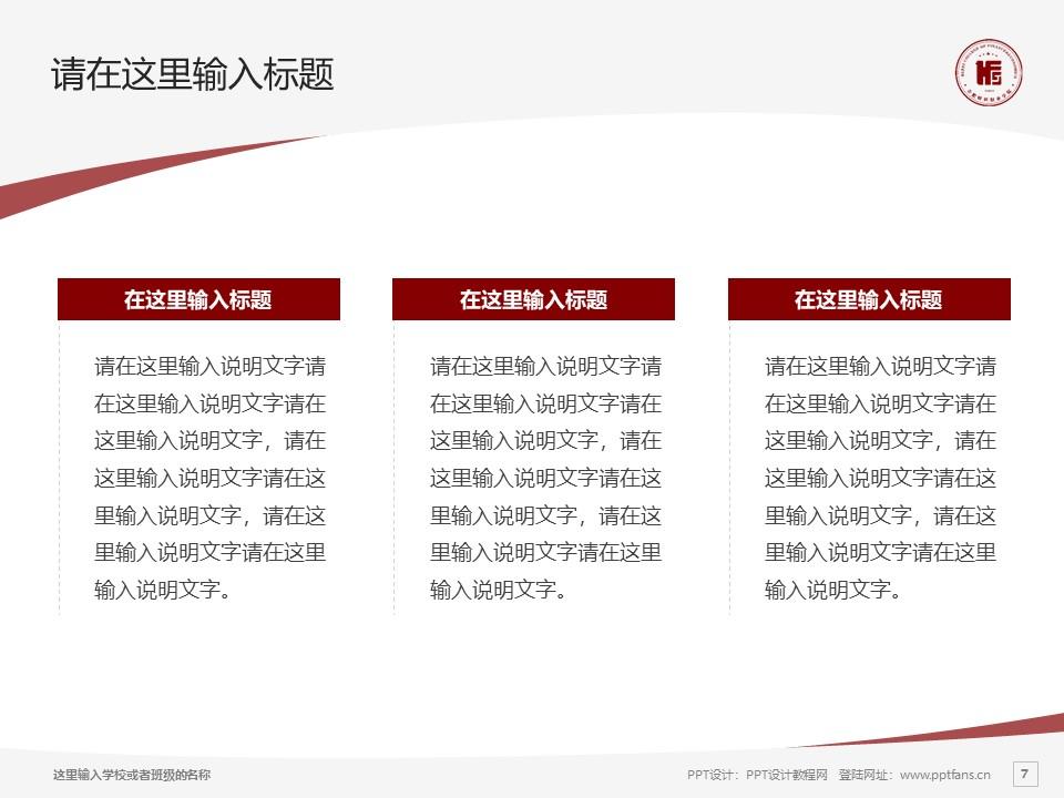 民办合肥财经职业学院PPT模板下载_幻灯片预览图7