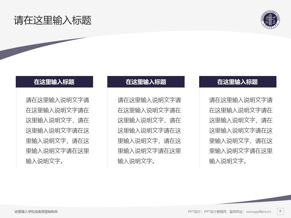 山西兴华职业学院PPT模板下载_幻灯片预览图7
