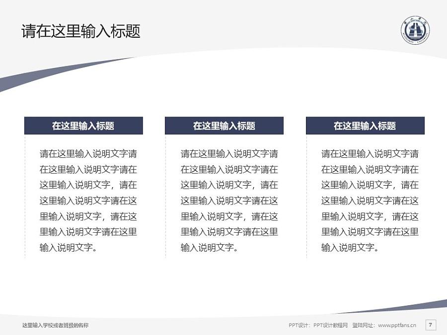 黄山学院PPT模板下载_幻灯片预览图7