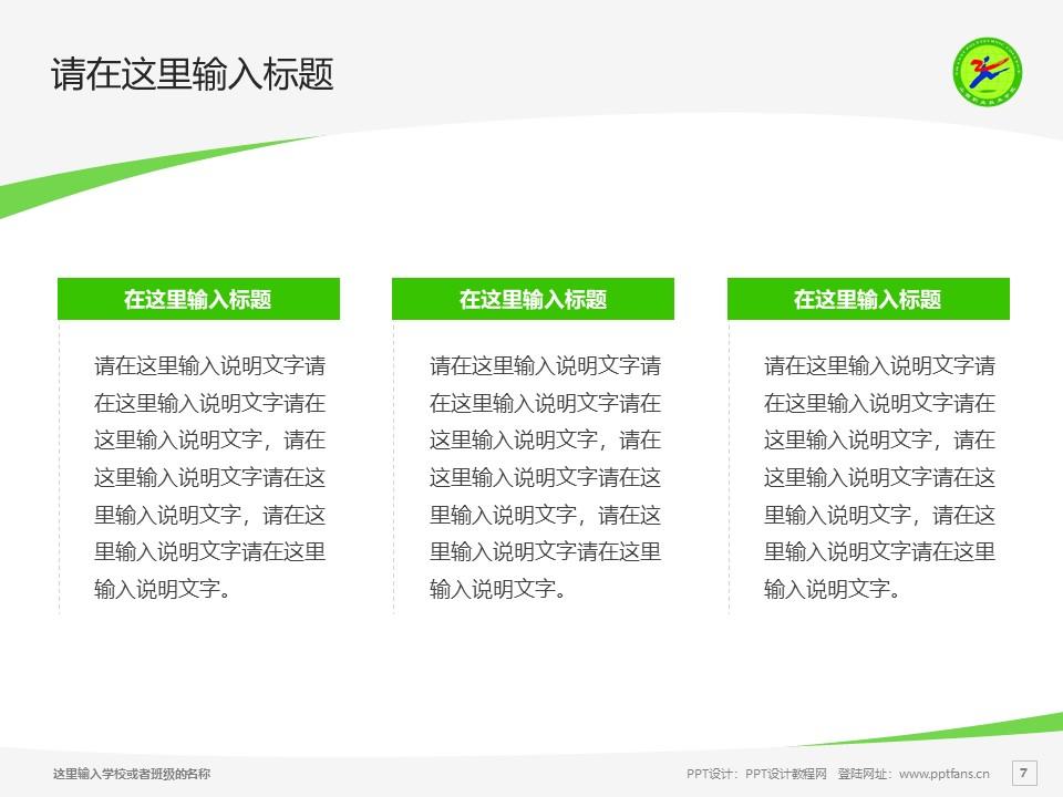 山西职业技术学院PPT模板下载_幻灯片预览图7