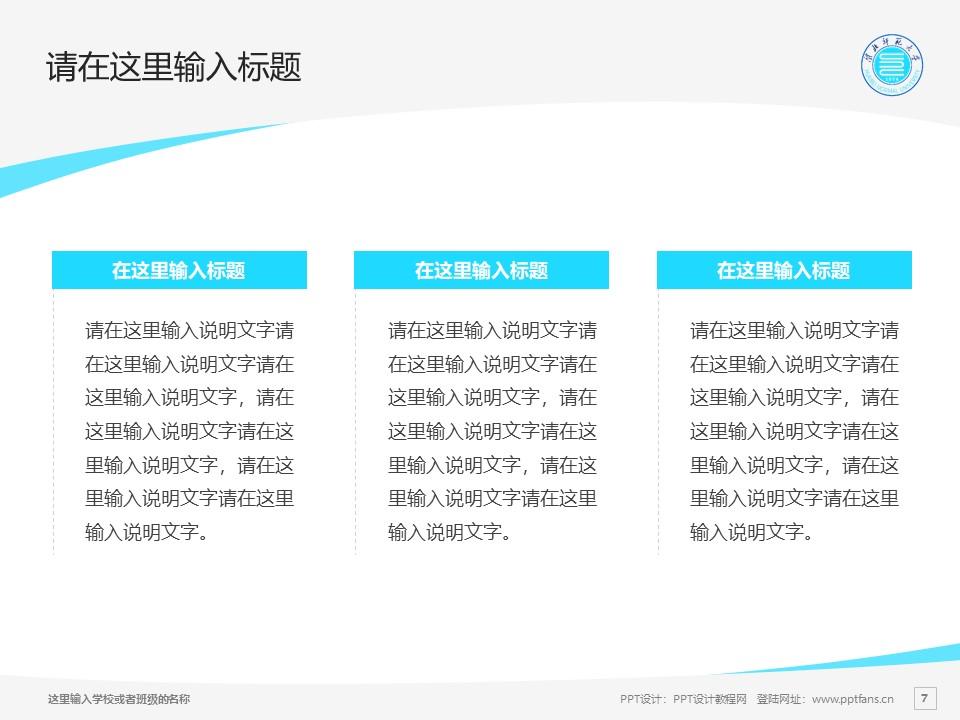 淮北师范大学PPT模板下载_幻灯片预览图7