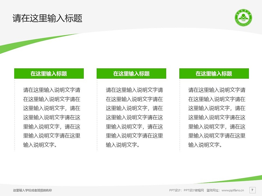 安徽农业大学PPT模板下载_幻灯片预览图7