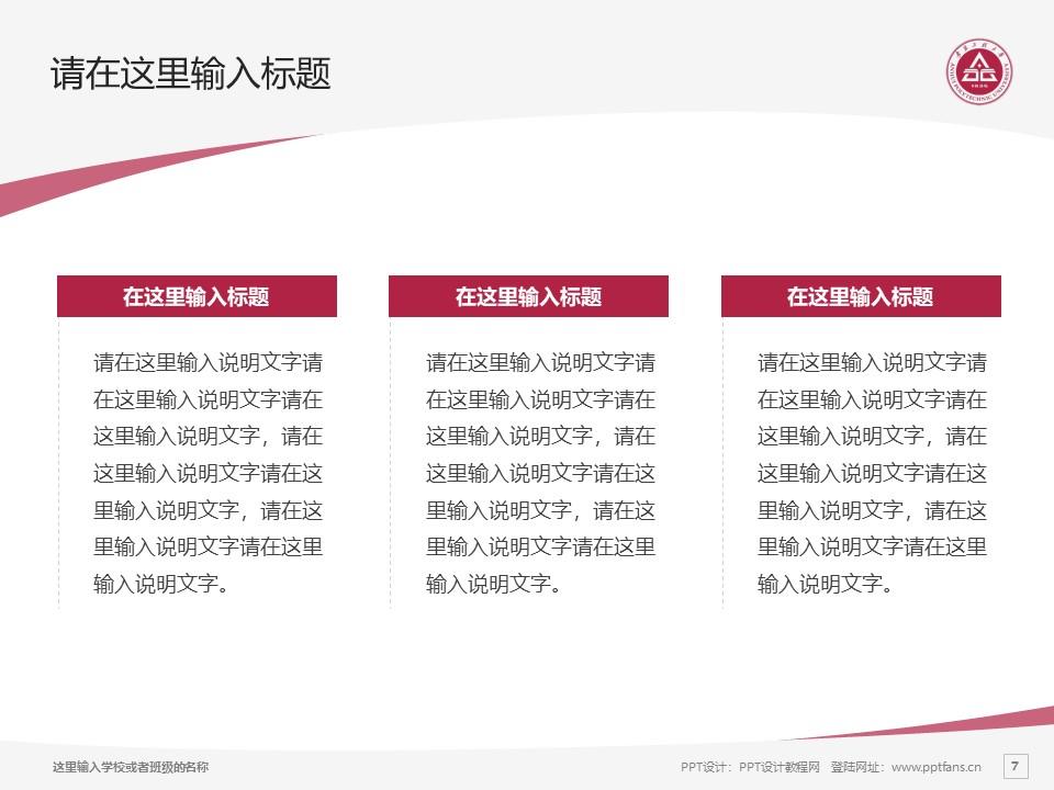 安徽工程大学PPT模板下载_幻灯片预览图7